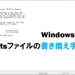 Windowsでのhostsファイルの書き換え方