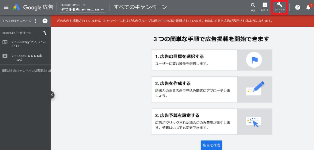 googleアドワーズ管理画面