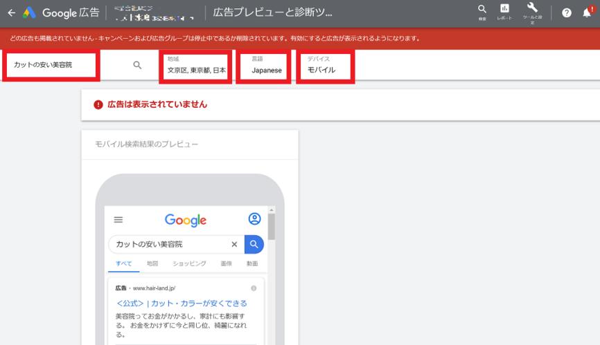 広告プレビューと診断検索画面