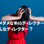 使えないWebディレクター6つの特徴