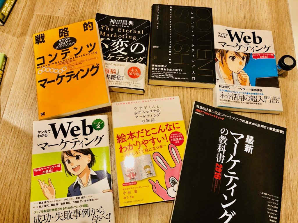 Webディレクターが学習すべきマーケティング