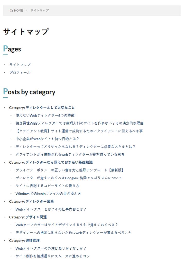 WPSitemapPageサイトマップ表示