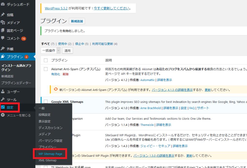 WPSitemapPage設定と使い方④