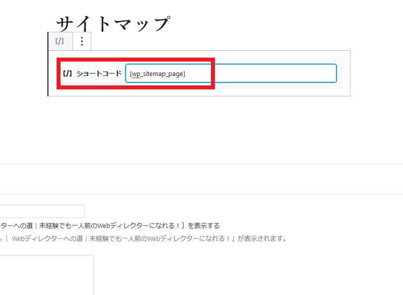 WPSitemapPageショートコード入力