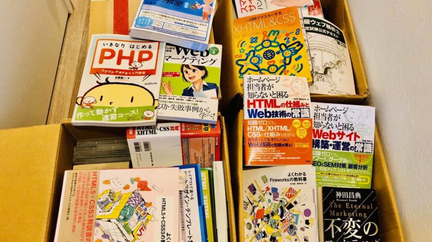 ウェブディレクターが学習するべき知識