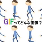 GIF(画像ファイル)とは